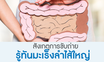 Elimination and your Digestive System: Early Detection of Cancer in the Large Intestine
