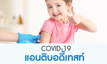 COVID-19 and Antibody Tests